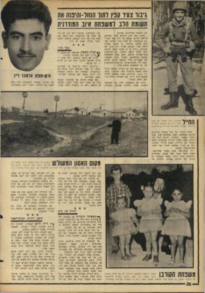 העולם הזה - גליון 1430 - 3 בפברואר 1965 - עמוד 26   גיבוו צעיו קבץ ותוך השר-והי 13ח אח תשומת הלב למשבחת איוב המודרנית לא ניראתה בקרית־גת מעולם. מקרה כזה טרם התרחש בעיר העולים. פרוספר הדוש, שנקש על דלת אחד