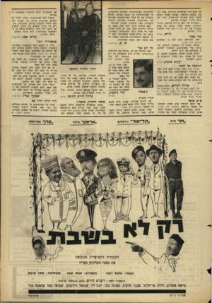 העולם הזה - גליון 1430 - 3 בפברואר 1965 - עמוד 3   של אנשי־רוח ישראליים וערביים, אשר תתכנס במקום ניטראלי, פאריס למשל, ותנסה לחפש בסיס משותף להידברות, ודרך למציאת פתרון לבעיות המרחב. הוועידות של ראש עיריית