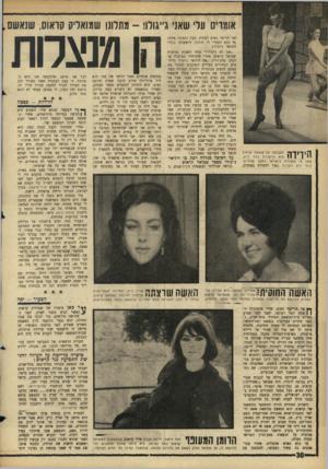 העולם הזה - גליון 1430 - 3 בפברואר 1965 - עמוד 30   אומרים עלי שאני ג׳יגולו! -מתלונן שמואליק קראום, שנאשם, הידידה הקבועה של שמואל קראוס היא הרקדנית ג׳וזי כ״ץ, עמה חי שמוליק בישראל במשך שנתיים. ג׳וזי היא רקדנית