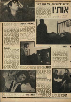 העולם הזה - גליון 1430 - 3 בפברואר 1965 - עמוד 31   בהוצאת נספים מאשה, אבר האמת היא נ׳ אותי! משוין והאמנתי לו. נפגשתי איתו מספר פעמים. הוא אמר לי שהוא אוהב אותי והאמנתי לו. באחת קיבלתי 3000 דולאר פחות מחיר