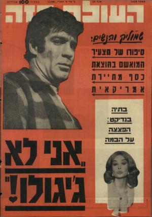 העולם הזה - גליון 1430 - 3 בפברואר 1965