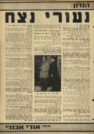 העולם הזה - גליון 1430 - 3 בפברואר 1965 - עמוד 9   111111 ץ *.וכרחים לקנא במשה דיין. הוא גילה את סוד }!) הנעורים הנצחיים. מי כמוהו מסוגל, על סף גיל ה ,50-לשמור על השקפת־העולס ותפיסת־החיים של בן? 15 היו שטענו כי