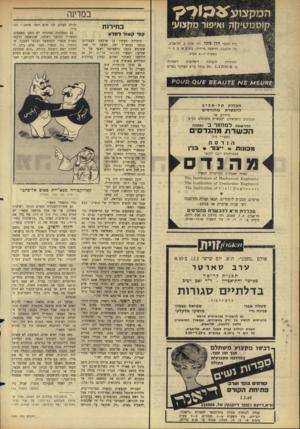 העולם הזה - גליון 1431 - 10 בפברואר 1965 - עמוד 12 | במדינה בחירות קור קשור לסלע בית הספר הלן פוגל, רה׳ פרוג ,5תל־אביב, טל ; 232378 .הרשמה מיידית: בימים א׳ ב׳ ג׳ ד׳ בשעות 6—7בערב. רשמיות דיפלומות תקבלנה הבוגרות מ