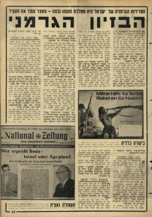 העולם הזה - גליון 1431 - 10 בפברואר 1965 - עמוד 13 | המדיניות הגרמנית של ישראל היא ממלכת התוהו ובוהו -ונאצו קוצר את הקציר הבזיון *ץ רועת־הצהלה הראשונה של ד-, 1 1ערמות מישראלית יעל ״משבר רץ־ קאהיר״ חלפה במהרה.