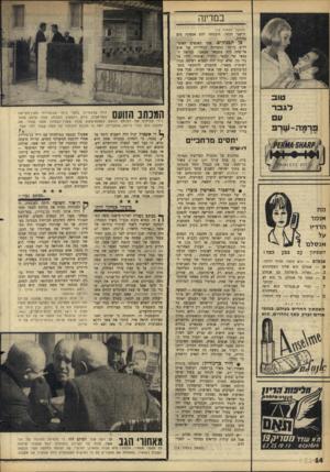 העולם הזה - גליון 1431 - 10 בפברואר 1965 - עמוד 14 | במדינה טוב לגבר ע פרמה-עורם מה אומר הרדיו אנ סלם השפתון צבע כסף 1 אנסלס — הוא קיצור הדרך לזוהר. א — אנסלם הוא אלוף השפתונים — 3נשיות מושלמת עם אנסלם — 8סמכי על