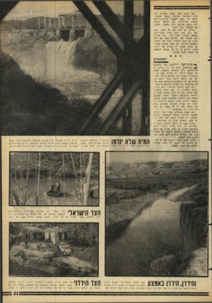 העולם הזה - גליון 1431 - 10 בפברואר 1965 - עמוד 21 | ״את המים שלנו אנחנו מקבלים כבר היום משלושה מעיינות בשטח ישראל,״ משיב זית ,״אבל השאיבה לבריכות־הדגים נעשית ממי־הירדן. אם תבוצע ההטיה יהיו המים מלוחים יותר