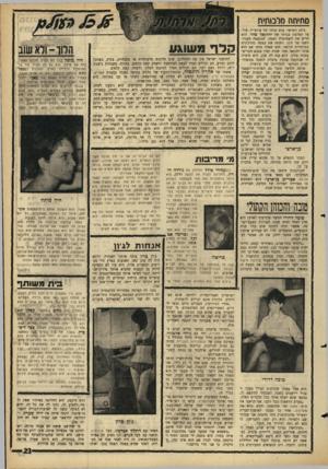 העולם הזה - גליון 1431 - 10 בפברואר 1965 - עמוד 23 | סחיוזוז סלס תי ת ביום השישי, ערב מותו של צ׳רצ׳יל, ציל־צל הטלפון בביתו של יחזקאל סהר. הוא הרים את השפופרת ואשה, שנמצאה מעברו השני של הקו, זיהתה את עצמה.