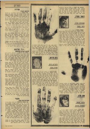 העולם הזה - גליון 1431 - 10 בפברואר 1965 - עמוד 28 | ספרים תגובתו שד רפאל ק״* ׳קין: זה נכון. רוב הדברים מדהימים. בעיקר ההערות האחרונות בנוגע לכוח־הרצון, האמביציה והאנרגיה שלי. הטעות היחידה אותה אני מוצא כאן היא