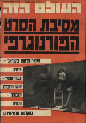 העולם הזה - גליון 1431 - 10 בפברואר 1965