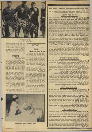 העולם הזה - גליון 1432 - 17 בפברואר 1965 - עמוד 10 | (המשך מעמוד )9 הפחד הגרמני מפני התגמול הערבי היה אבי ההסכם -וממילא נחרץ גורלו מראש. שהרי היה ברור מראש כי ההסכם יתפוצץ ברגע שיחליטו הערבים להפעיל את אותו