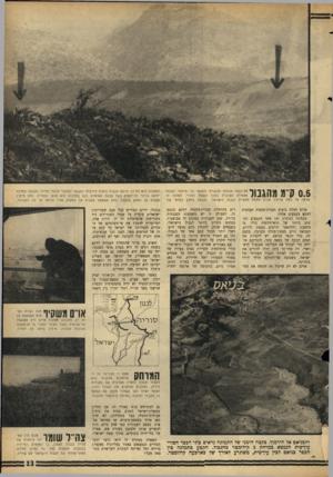 העולם הזה - גליון 1432 - 17 בפברואר 1965 - עמוד 13 | 0.5ק־־מ מהגבול מבוצעת עבודת הכ שרת התוואי בו תיחפר תעלת ההטייה המרבית ב ת ון השטח הסורי. ת מונ ה זו מראה עד כמה קרובה תהיה תמלת ההטייה לגבול הישראלי. הגבעה
