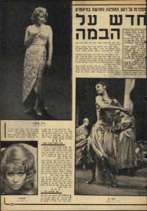 העולם הזה - גליון 1432 - 17 בפברואר 1965 - עמוד 17 | :ספרות ער וקע חתונתה החושה בתיאטרון דש על הבמה רביעי זה תועלה אישיר,נזארירין מונרו כהצגת־עד בימת ״הקאמרי׳/ ה של גילה אדמגור. ימים לפני כן הגדירו יב את בתיה