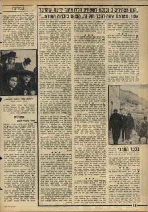 העולם הזה - גליון 1432 - 17 בפברואר 1965 - עמוד 18 | ״הננו מצהירים כי נכנסנו לשטחים הללו מתוך ידיעה שהדבר אסור. מטרתנו היתה להנד חוק זה, הנוגע כזכויות האזרח.״״ (הנו שן מעמוד ) 15 בשם ״שבעת המופלאים״ .השבעה: