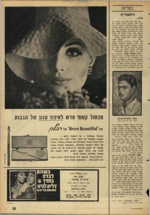 העולם הזה - גליון 1432 - 17 בפברואר 1965 - עמוד 25 | במדינה היסטוריה אי לו.. . לפני עשר שנים צעדו שני צעירים יהודיים לתא הגרדום, בכלא המרכזי של קאהיר. מערכת־שתדלנות עולמית לא הצליחה להמתיק את דינם, כי גמאל