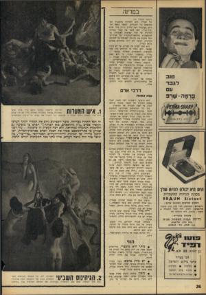 העולם הזה - גליון 1432 - 17 בפברואר 1965 - עמוד 26 | במדינה טוכ לגבר ר־מה-שר־פ היום היא יכולה להיות שלו מכונת הגילוח החשמלית ) 5 1 x 1 0 0 א ט ^ ת ס ספקים מורשים ותחנות שרות : ירושלים: קאופמן, חיי ,111 בנין סנסור