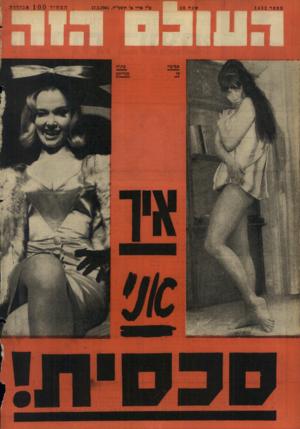העולם הזה - גליון 1432 - 17 בפברואר 1965 - עמוד 32 |