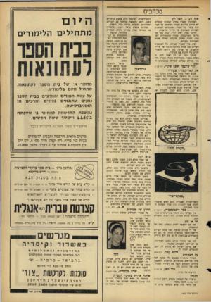 העולם הזה - גליון 1432 - 17 בפברואר 1965 - עמוד 5 | מכתבים סוף רע -הכל רע בשבועון הנפוץ בקרב שכבות העמלים לא הייתם צריכים לעבור בשתיקה על שביתות עובדי בתי־הספר, המטבחים, המחסנים ושביתת השמשים של עירית תל־אביב.