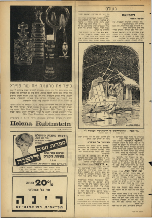 העולם הזה - גליון 1432 - 17 בפברואר 1965 - עמוד 7 | נעול זיאט־נאם יו פי טר ו ר שו ר מכל הפעולות המדיניות והצבאיות, אין אווילית יותר מפעולת־התגמול. זה הוכח לא פעם בארץ־ישראל. וזה מוכח עתה שוב בדרום־מזרח אסיה. פעם
