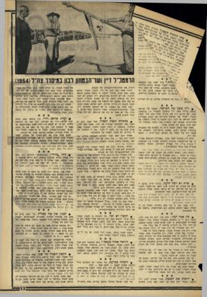 העולם הזה - גליון 1433 - 24 בפברואר 1965 - עמוד 13 | של קנו־לבון. … דיין טען שמזכירו של לבון אמר לו :״לבון מתנהג כמו אביר. … באותו יום היה צריך לבון להיפגש עם שרת.