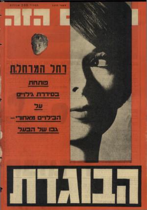 העולם הזה - גליון 1433 - 24 בפברואר 1965