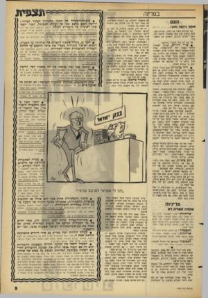 העולם הזה - גליון 1433 - 24 בפברואר 1965 - עמוד 9 | ״ עורך שבועון גרמני סיפר השבוע בטלביזיה של ארצו, על סמך מקורות מהימנים, כי גרמניה המערבית הסכימה לספק את הנשק לישראל תמורת הבטחת בן־גוריון לחפות על שליטי