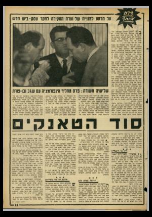 העולם הזה - גליון 1434 - 3 במרץ 1965 - עמוד 11 | בינואר 1965 החליטה הממשלה האמריקאית להיענות לפניית ירדן ולספק לה נשק נוסף בשתי של 150 מיליון דולאר. … לחוסיץ מלך ירדן היה הדבר דרוש במסגרת יחסיו עם גמאל