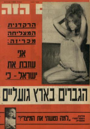 העולם הזה - גליון 1434 - 3 במרץ 1965