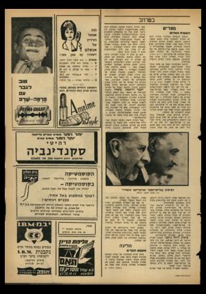 העולם הזה - גליון 1434 - 3 במרץ 1965 - עמוד 5 | צפירות קיבלו אותה מכל הסיפונים, שקושטו בדגלי מצרים וגרמניה המזרחית. … הוא גם הגיע לו בזכות השקידה הרבה בה טיפחה גרמניה המזרחית את יחסיה עם מצרים. … בשיא מלחמת