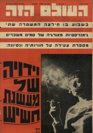 העולם הזה - גליון 1435 - 10 במרץ 1965