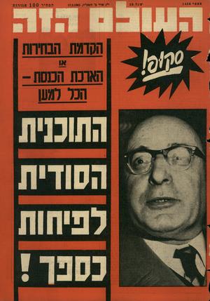 העולם הזה - גליון 1436 - 17 במרץ 1965 - עמוד 1 |