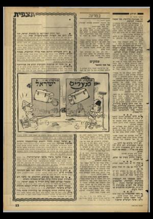 העולם הזה - גליון 1436 - 17 במרץ 1965 - עמוד 13 | 1הנידון (המשך מעמוד )7 לנו כאפתעה מדהימה, בפי שבאה לממשלה הקיימת. כי בממשלתנו שלנו היה קיים מיניסטריון גדול לענייני המרחב. הוא היה פועל למען השלום, כשם