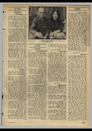 העולם הזה - גליון 1436 - 17 במרץ 1965 - עמוד 16 | ספורט אנשים כדורגל תפוזי \נו בי לפני מספר שבועות הוזמן משה דיין להרצות במצפה־רמון. מארחיו, שלקחו אותו במכוניתם, הופתעו כאשר עברו ליד פרדס בקרבת אשקלון. דיין