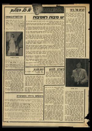 העולם הזה - גליון 1436 - 17 במרץ 1965 - עמוד 21 | הגיוס שר גיוק ביום הראשון טיילו שלוש נשים לתומן בשדרות ירושלים ביפו. פתאום, ללא כל הזהרה מוקדמת, נפל עליהן אגרטל. הוא הגיע אליהן ישר מאחד החלונות של תיאטרון