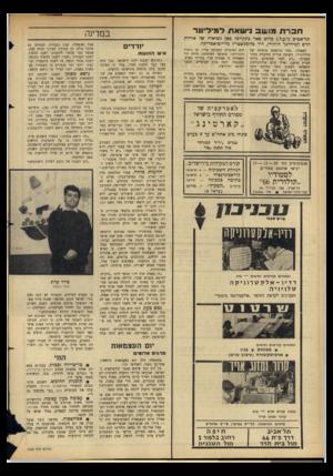 העולם הזה - גליון 1436 - 17 במרץ 1965 - עמוד 22 | חברת מו ש ב ני שאת למיליונר תל־אביב (י.ע.ל ).ברוב פאר נ ת קיי מו פאן נ שואיה של אורי ת הדם למיליונר היהודי, דוד בלומנ שטיין מדרום־אפדיקה. לשאלה :״מהי הרגשתך