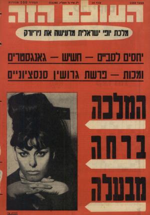העולם הזה - גליון 1436 - 17 במרץ 1965 - עמוד 28 |