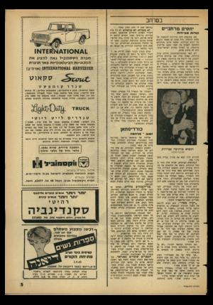 העולם הזה - גליון 1436 - 17 במרץ 1965 - עמוד 5 | במרחב יחסים מרחביים קולו תמב ״ דו ח 300 עתונאים חיכו בדריכות להופעתו של נשיא תוניסיה. מזה שנים לא נאספו כתבים כה רבים בביירות. משכה אותם סקרנותם הלוהטת לשמוע