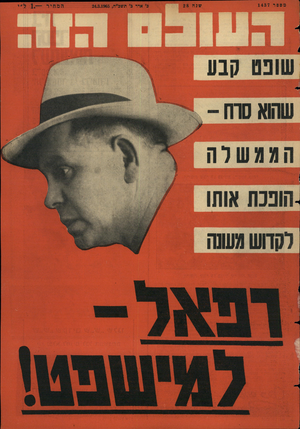 העולם הזה - גליון 1437 - 24 במרץ 1965 - עמוד 1 | מספר 1437 הממשלה ה פנה א