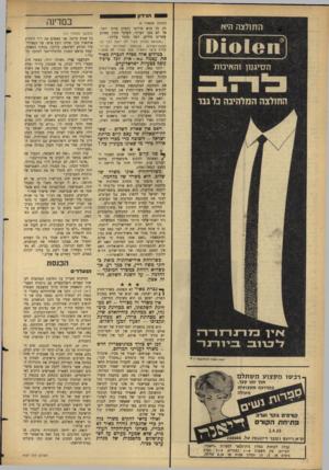 העולם הזה - גליון 1437 - 24 במרץ 1965 - עמוד 12 | הנידון 1 החולצה הי* 101011 הסיגנון והאיכות החולצה המלהיבה נד גבו (המשך נזענווד )9 רה כל חוש פוליטי ודמיון מדיני יוצר. אך לא בכך העיקר. העיקר טמון באותן עשרים