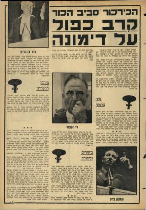 העולם הזה - גליון 1437 - 24 במרץ 1965 - עמוד 13 | הכידבוד ביב הסר הרבכ בו ד ו 1לדימונה השאלה החשובה היא: מה בונה ישראל בדימונה? זאת שאלה המעניינת לא רק את האזרח הישראלי. היא מעניינת לא פחות את הערבים. אבל לא