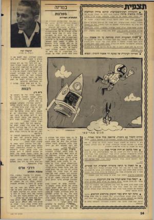 העולם הזה - גליון 1437 - 24 במרץ 1965 - עמוד 14 | תצפית במדינה #ההתחרות הסינית־סובייטית תורגש כזירה המרחבית בצורה מוחשית כיותר. מוסקבה תנסה לחזק את העמדה הערבית נגד בון, תבטיח לספק בעצמה את כל העזרה שהובטחה