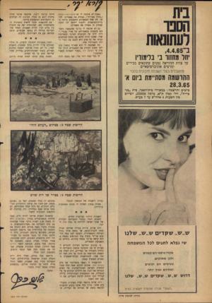 העולם הזה - גליון 1437 - 24 במרץ 1965 - עמוד 2 | בית הסם־ לעתונאות באמת לא איכפת לי שליטרטורנאיה גאזטת ?ול * ₪ו בי בלימודיו (״עתון ספרותי״) מעתיק את מאמרינו. להיפר׳ זהו אחד הבטאונים החשובים ביותר
