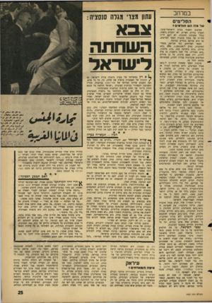 העולם הזה - גליון 1437 - 24 במרץ 1965 - עמוד 25 | במרחב הפליטים ונד מהה חו ל מי ם * הסיבוב השנתי בקרב הישראלי־ערבי, הנערך בזירת האו״ם, לא יתקיים .,השנה. בגלל תסבוכת החובות, לא יובא לדיון הדו״ח של מנהל סוכנות