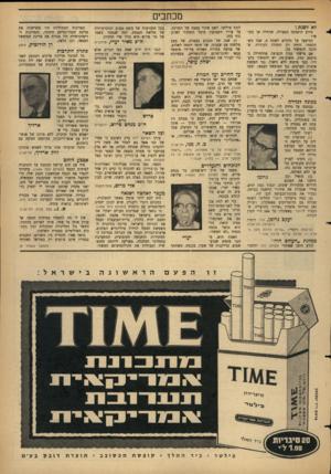 העולם הזה - גליון 1437 - 24 במרץ 1965 - עמוד 3 | מכתבים לא לסגת: מדוע הופסקה הפעולה, שהחלה אך בקושי המיצעד על גלגלים לשטח ,9שבו השתתפתי, הקזה רק התחלה מעידדת, שחובה להמשיך בה. אם מישהו מבץ הקבוצה שהתחילה