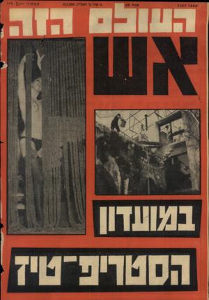העולם הזה - גליון 1437 - 24 במרץ 1965 - עמוד 32 |