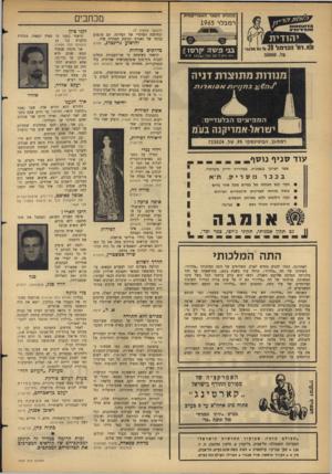 העולם הזה - גליון 1437 - 24 במרץ 1965 - עמוד 4 | מ כוני תהפארהאמ רי ק אי ת מכתבים ר מבלר 1965 (המשך מענזוד )3 ובחומה המוסרי של המדינה. הם פוגעים בכיסי של האזרח וברמת המחייה שלו. ׳ 11 39ד ח )ולג בי 3 !1