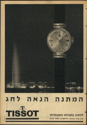 העולם הזה - גליון 1437 - 24 במרץ 1965 - עמוד 7 | המתנה הנאה לחג להשיג בחנויות המובחרות מפיץ בלעדי בישראל: הירשפרונג ושות׳
