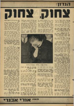 העולם הזה - גליון 1437 - 24 במרץ 1965 - עמוד 9 | 1111־: 11 ך* גברת גולדה מאיר היא שרתו | החוץ של מדינת־ישראל. זה ידוע. מדינת-ישראל חפצה בשלום עם מדינות־ערב. גם זה ידוע. ענייני השלום, וכל היחסים בין ישראל