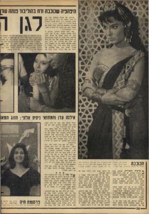 העולם הזה - גליון 1438 - 31 במרץ 1965 - עמוד 16 | הינהניה שכוכבו זרח בהוליבוד פנתה שר| הג׳וקים של אילנה נמצאים כבר זמן רב בתוך ראשה. הם נולדו בו לפני חמש שנים, כשחברת פוקס גילתה אותה והזמינה אותה להיות רות