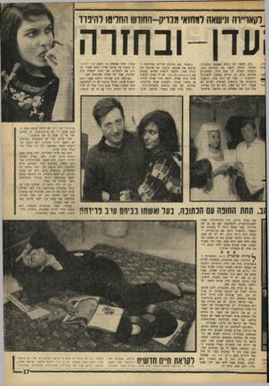 העולם הזה - גליון 1438 - 31 במרץ 1965 - עמוד 17 | לקאדיירה ונישאה למחזאי מבויק-החודש החליש להיפרד 2ים יוזז עדן ובחזרה ״הם, למשל, לא רוצים שאעשה טלביזיה. עשיתי. רציתי לדעת מה המדיום הזה. נוכחתי, תסלחו לי, שזה