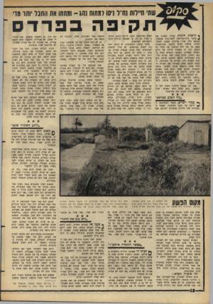העולם הזה - גליון 1438 - 31 במרץ 1965 - עמוד 18 | למתוח נהג־ ומתתו את החבר ׳ותו מוי. ך ק ישות חזקות העירו משנתו את ^ שומר בית־החרושת לתערוכות אספקה, הנמצא בלב אזור פרדסים מצפון לפתח־תקווה. מישהו הקיש בחזקה